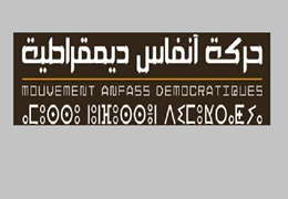 Solidarity message from Mouvement Anfass Démocratique of Morocco